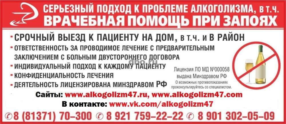 Кодирование от алкоголизма в новосибирске ленинский район