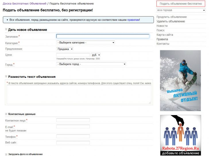 Знакомство подать объявление без регистрации